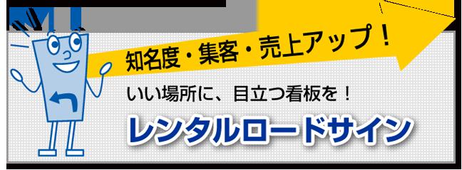 知名度・集客・売上アップ レンタルロードサイン