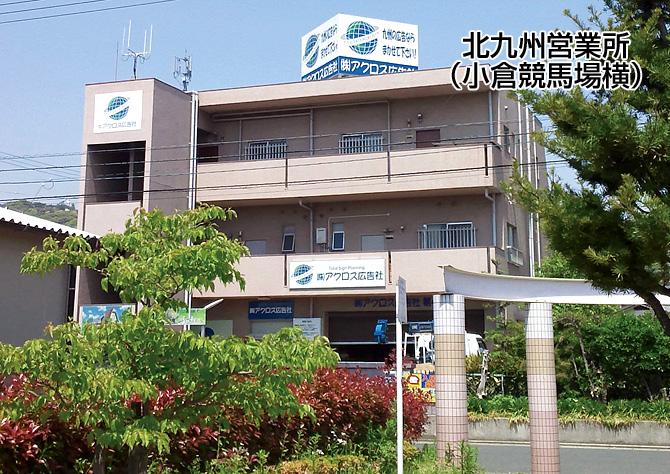 北九州営業所(小倉競馬場横)