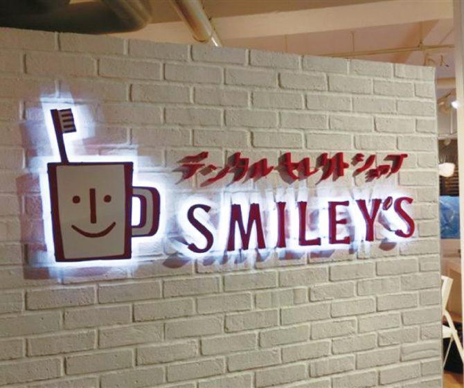 デンタルセレクトショップ SMILEY'S