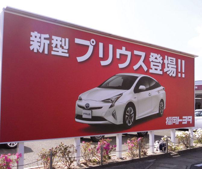 福岡トヨタ